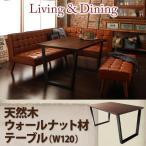 アメリカンヴィンテージ リビングダイニングセット【Monica】モニカ/ウォールナット材テーブル(W120)