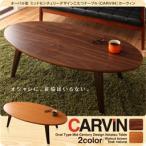 オーバル型 ミッドセンチュリーデザインこたつテーブル CARVIN カーヴィン/楕円形(120×60)