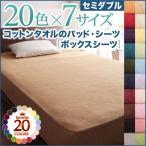 20色から選べる!ザブザブ洗えて気持ちいい!コットンタオルのボックスシーツ セミダブル