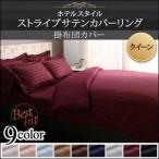9色から選べるホテルスタイル ストライプサテンカバーリング 掛け布団 掛ふとん 安いカバー クイーン