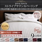 9色から選べるホテルスタイル ストライプサテンカバーリング ベッド用セット シングル