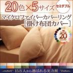 布団カバー 20色から選べるマイクロファイバーカバーリング 掛け布団 掛ふとん 安いカバー セミダブル