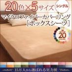 布団カバー 20色から選べるマイクロファイバーカバーリング ボックスシーツ シングル