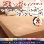 布団カバー 20色から選べるマイクロファイバーカバーリング ボックスシーツ セミダブル