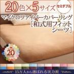 布団カバー 20色から選べるマイクロファイバーカバーリング 和式用フィットシーツ セミダブル