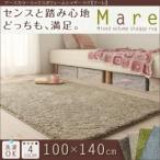 ホットカーペット床暖房対応 アースカラーミックスボリュームシャギーラグ【Mare】マーレ 100×140cm