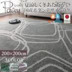 夏涼しく冬あたたかい 国産モダンデザインラグ【pavey】パヴィ 200×200cm  床暖・ホットカーペット対応