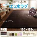 はっ水ラグ【Repewell】レペウェル 5mm厚タイプ 130×185cm