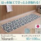 モロッコタイル柄キッチンマット【marach】マラック 45×150cm