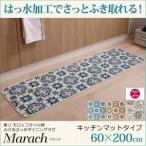 モロッコタイル柄キッチンマット【marach】マラック 60×200cm