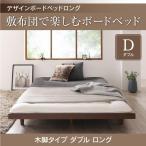 布団派用ベッド デザインボードベッドロング Girafy ジラフィ 木脚タイプ ダブル ロング