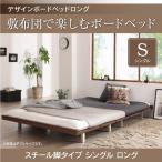 布団派用ベッド デザインボードベッドロング Girafy ジラフィ スチール脚タイプ シングル ロング