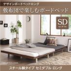 布団派用ベッド デザインボードベッドロング Girafy ジラフィ スチール脚タイプ セミダブル ロング