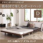 布団派用ベッド デザインボードベッドロング Girafy ジラフィ スチール脚タイプ ダブル ロング