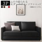 ふたり寝られるモダンデザインソファベッド 【Perwez】 ペルヴェ 3P 180cm