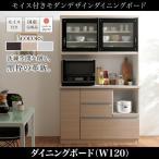 モダンデザインダイニングボード Schwarz シュバルツ キッチンボードW120