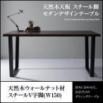天然木天板 スチール脚 モダンデザインテーブル Gently ジェントリー ブラウン V字脚 W150