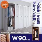 ワードロープ クローゼット 木目調ルーバー折れ戸デザイン dbrobe ダブルローブ 幅90