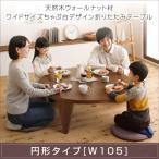 ちゃぶ台 デザイン折りたたみテーブル 天然木ウォールナット材ワイドサイズ MIKOTO みこと 円形 W105