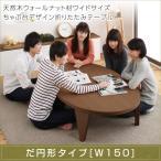 ちゃぶ台 デザイン折りたたみテーブル 天然木ウォールナット材ワイドサイズ MIKOTO みこと だ円形 W150