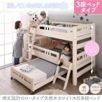 三段ベッド 頑丈設計のロータイプ 天然木ホワイト木目多段ベッド