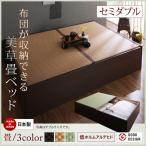 畳 収納 ベッド 布団が収納できる・美草・小上がり畳ベッド お客様組立  ベッドフレームのみ セミダブル