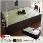 畳 収納 ベッド 布団が収納できる・美草・小上がり畳ベッド お客様組立  ベッドフレームのみ ダブル