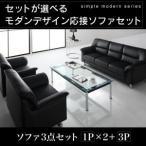 セットが選べるモダンデザイン応接ソファセット シンプルモダンシリーズ BLACK ブラック ソファ3点セット 1人掛け×2+3人掛け