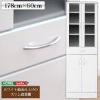 完成品 食器棚 食器収納 キッチン収納 レンジ台