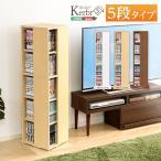 回転式の本棚!回転ブックラック5段【Kerbr-ケルブル-】