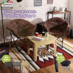 アウトドア3点セット  テーブル+チェア2脚セット【RORAIMA-ロライマ-】