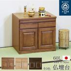 仏壇台 仏壇 幅60cm ナチュラル ブラウン