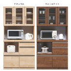 レンジ台 食器棚 完成品 レンジボード 幅90cm キッチン収納 国産 北欧 耐震ラッチ付き