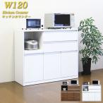 キッチンカウンター カウンター レンジ台 幅120cm 日本製 木製 モダン