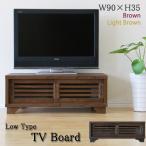 テレビ台 テレビボード TVボード 幅90cm 完成品 和風モダン 引き戸 国産