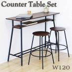 バーカウンターテーブル3点セット 幅120cm モダン レトロ クラシック