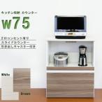 キッチンカウンター レンジ台 幅75cm 完成品 日本製 キッチン収納 レンジボード