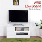 テレビ台 テレビボード TV台 完成品 幅90cm 鏡面 収納 扉付き ローボードの画像