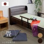 畳ベッド シングルベッド ベッド モダン 手すり付き スノコ 手摺り付き 高さ調整 すのこ