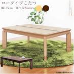 ショッピングコタツ コタツテーブル 北欧風こたつ 幅135cm 長方形 木製 家具調