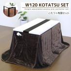 ダイニングこたつテーブルセット ハイタイプ こたつ布団付き 2点セット 高さ調節 4段階 幅120cm 鏡面 モダン