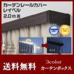 ショッピングカーテン カーテンレールカバー/レイベル/2.0m/カーテンボックス/200cm