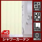 シャワーカーテン 防カビ 130×150 リングランナー付 ホワイト
