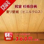 壁紙 ビニールクロス 和風 天井柄 杉板目柄 東リ壁紙 WVP9602