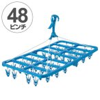 洗濯ハンガー LD スムーズハンガー 48ピンチ 角ハンガー ( 折りたたみ 大型ハンガー 物干しハンガー 洗濯物干し )