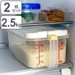 米びつ 冷蔵庫用米びつ横型 2.5kg 計量カップ付 2個セット ( ライスボックス 米櫃 こめびつ )