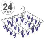 洗濯ハンガー ステンレスハンガー ステリア 角ハンガー ピンチ24個 ( 物干しハンガー ステンレス製 折りたたみ式 角型ハンガー )