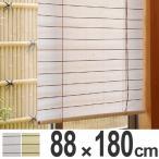 【週末限定クーポン】シェード カラー障子風スクリーン 和モダン 88×180cm ( ロールスクリーン 障子 和風 )