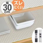 食器棚シート モダン 30×180cm 抗菌 防カビ 加工 食器棚 シート 日本製 ( 棚敷きシート ずれにくい 滑りにくい )