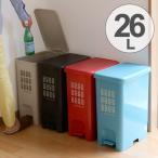ゴミ箱 ふた付き ペダルペール 26L  ( ごみ箱 ダストボックス ダストBOX )